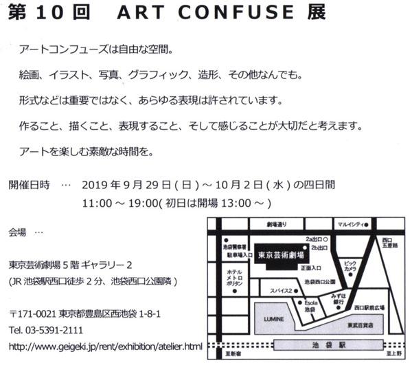 アートコンフューズ展(ART CONFUSE展)