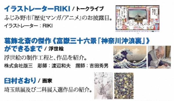 アートフェスタふじみ野2020(オンライン開催)
