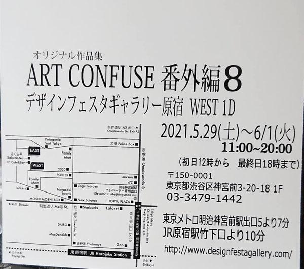 ART CONFUSE 番外編8